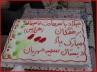 دانش آموزان مهربانی ولادت حضرت زهرا را گرامی داشتند