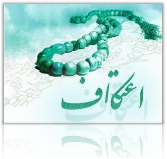 119 مسجد خراسان شمالی برای آیین اعتکاف آماده میشوند