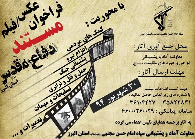برگزاری مسابقه فیلم و عکس با موضوعات تدارکات و پشتیبانی