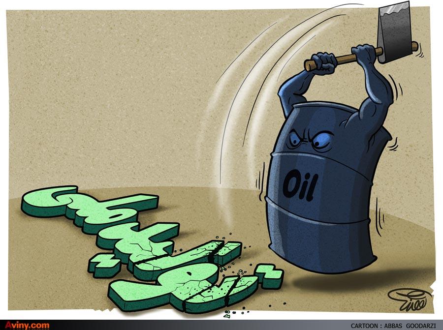 راه های کاهش وابستگی کشور به نفت خام