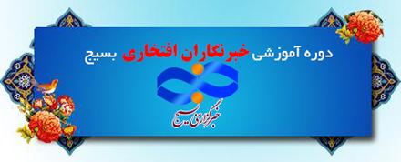 کارگاه آموزشی خبرنگاران بسیج در رشت برگزار شد