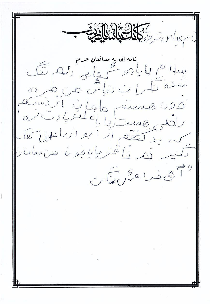 دکتر رجبی دوانی: مدافعان حرم، عباس های زمان هستند