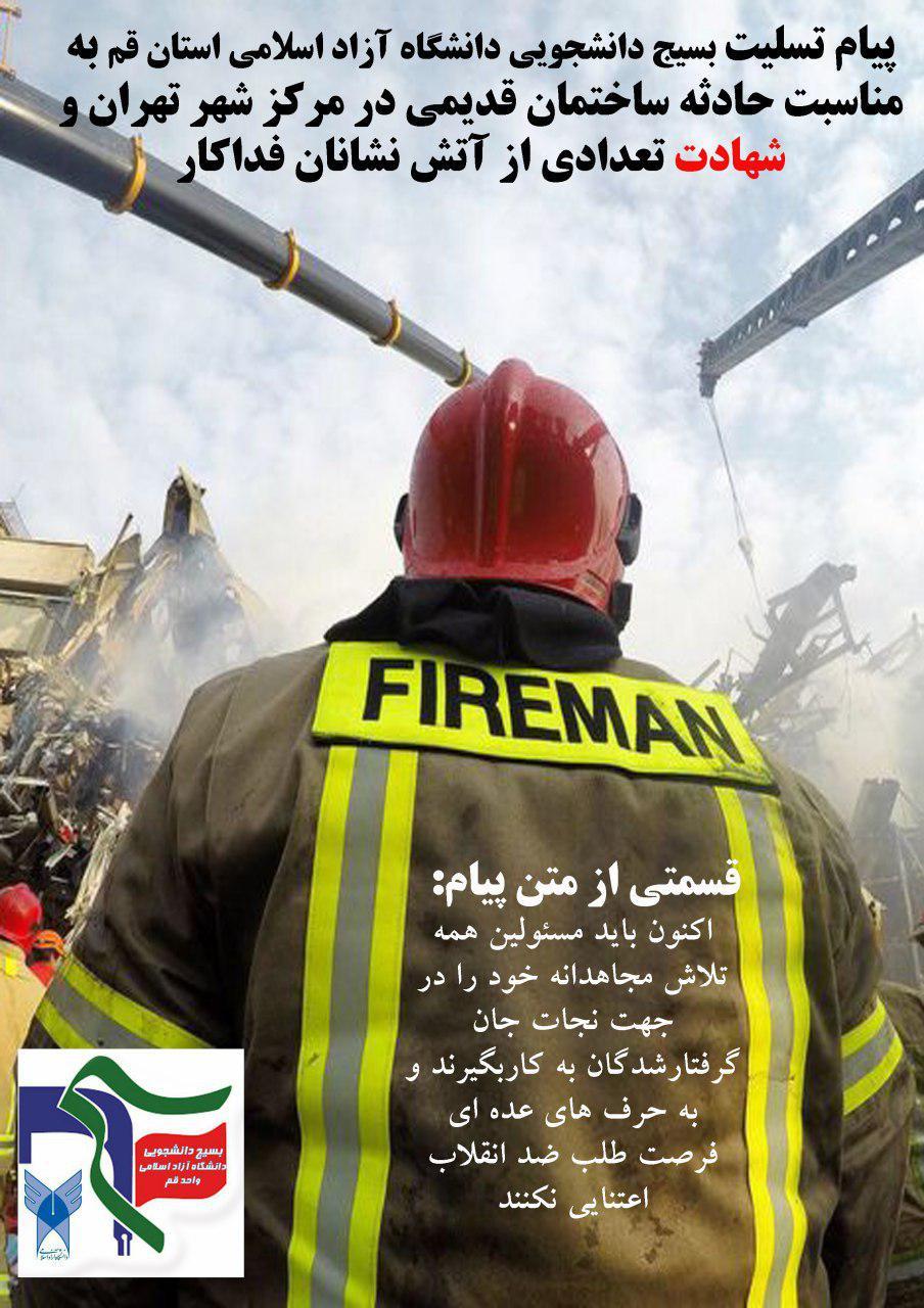 پیام تسلیت بسیج دانشجویی دانشگاه آزاد اسلامی استان قم
