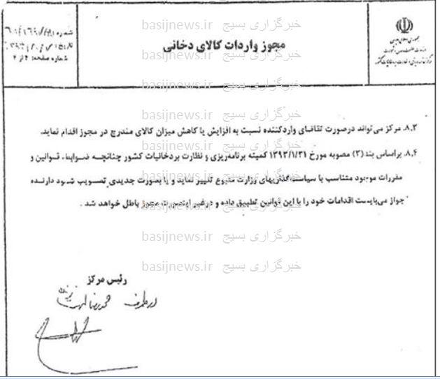 رسوایی پرونده فیلیپ موریس با امضای وزیر صنعت+سند