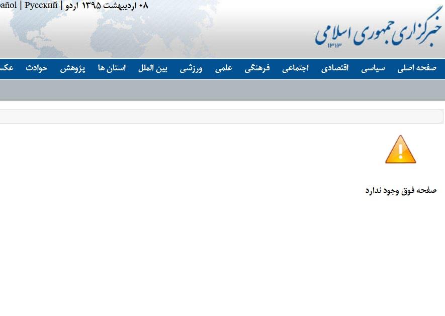 سفیر سابق ایران در ایتالیا در گفتگو با «بسیج» ادعای وزیر اطلاعات را تکذیب کرد/انتشار موقت سخنان علوی؛ اتفاق یا تاکتیک؟!