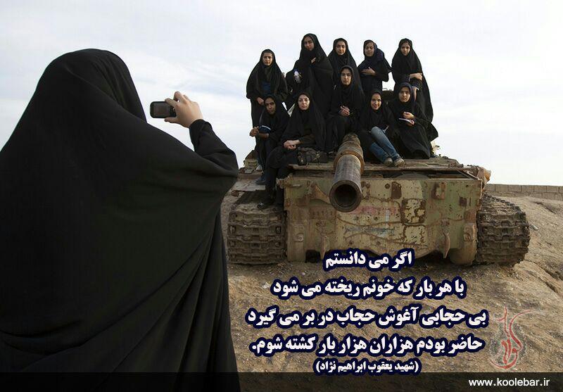 عکس نوشته/چادرهای خاکی در اردوهای راهیان نور