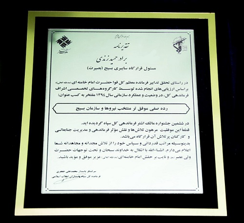 مرکز سایبری بسیج به عنوان رده برتر سپاه و بسیج معرفی شد