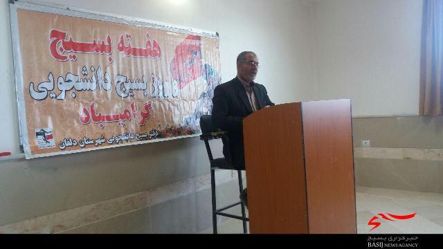 برگزاری همایش دانشجویی بسیج در دانشگاه پیام نور شهرستان دلفان+عکس