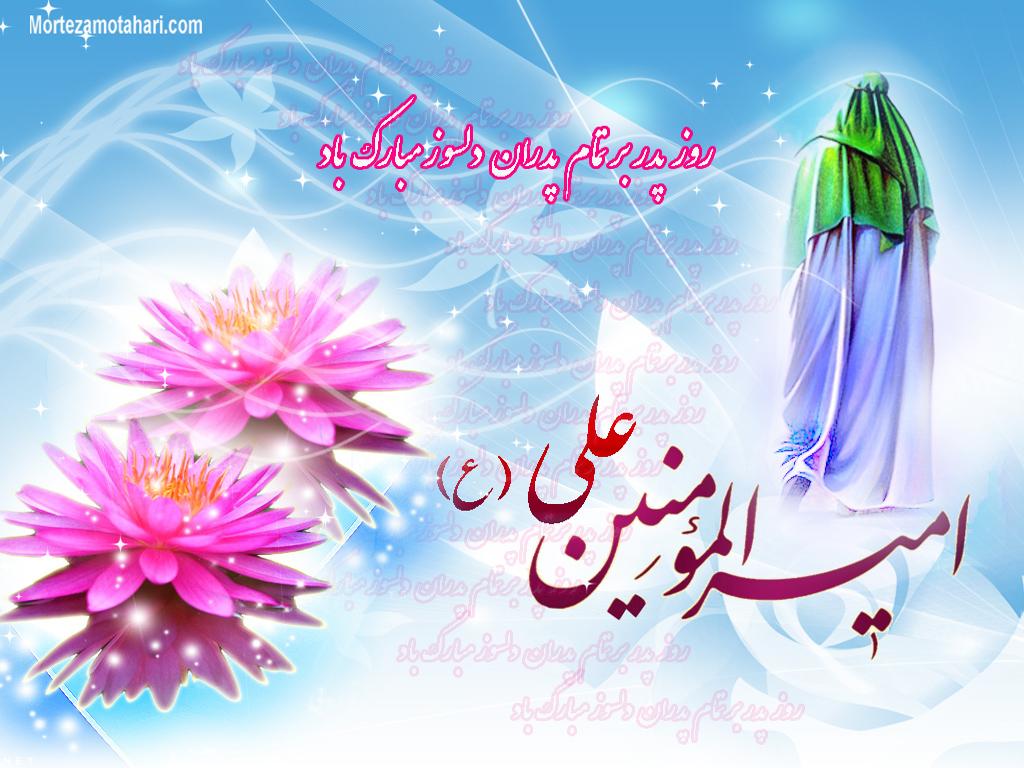 ع یدن دو باز امیرالمؤمنین(ع)؛ پدر معنوی امت - مقام عشق