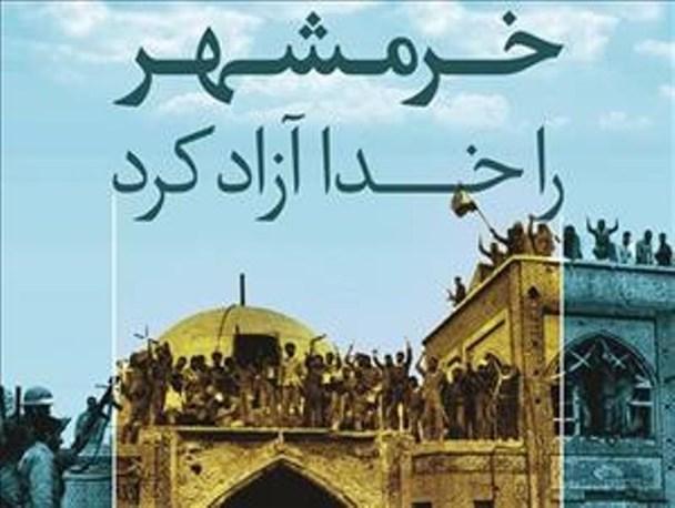 سوم خرداد سالروز آزادی خرم شهر گرامی باد