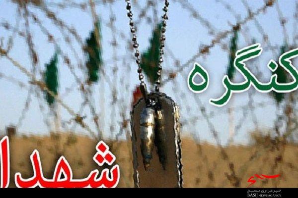 ۷ کمیته برای برگزاری کنگره شهدای استان البرز تشکیل شد