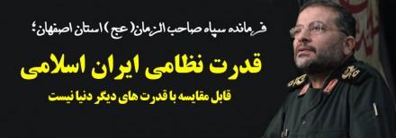 قدرت نظامی ایران اسلامی قابل مقایسه با قدرت های دیگر دنیا نیست