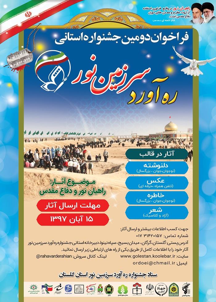 برگزاری دومین جشنواره استانی ره آورد سرزمین نور در گلستان+پوستر