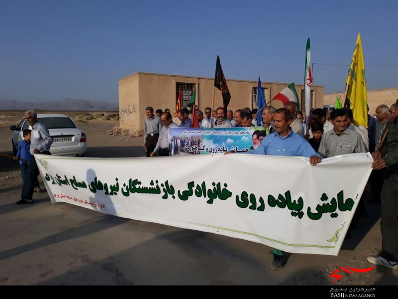 برگزاری پیادهروی خانوادگی بازنشستگان نیروهای مسلح در اردکان