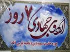 اردوهای جهادی هفت روزه بسیج خواهران شهرستان پارس آباد برگزار شد