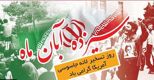 بیانیه سپاه استان البرز به مناسبت یوم الله 13 آبان