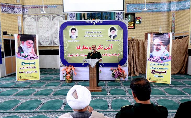 مراسم تکریم و معارفه فرمانده سپاه ناحیه بسیج حضرت محمد رسول الله (ص) شیراز