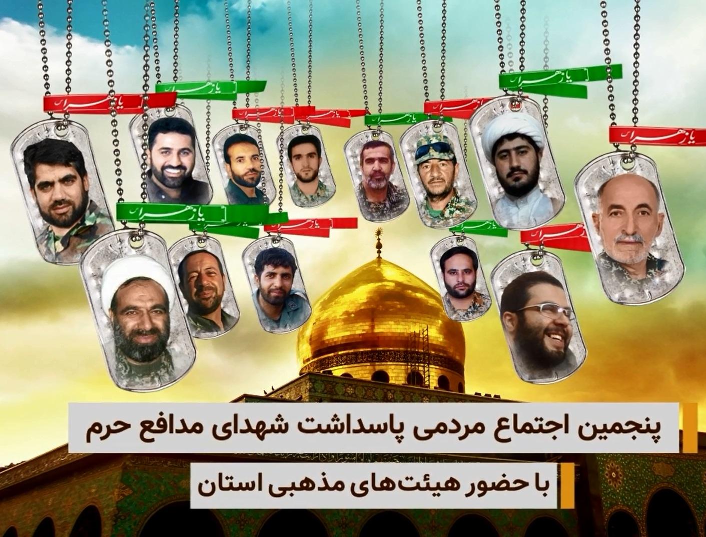 اجتماع پاسداشت شهدای مدافع حرم استان در شهرکرد