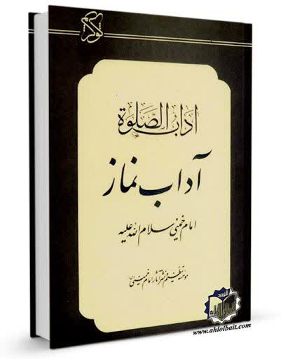 امام خمینی (ره) راهبری به سوی ملکوت