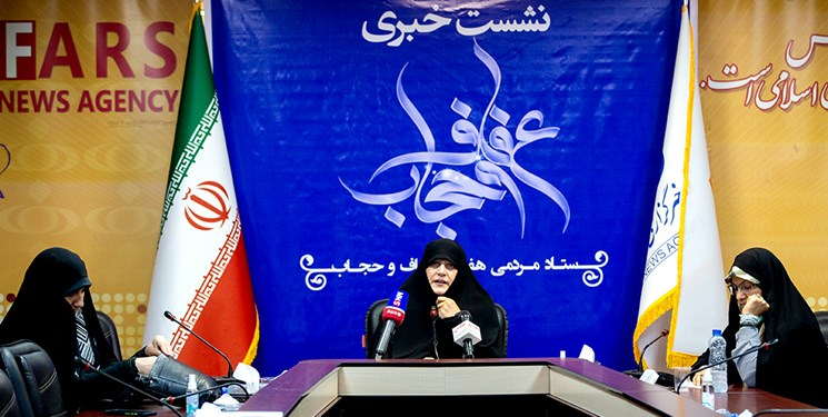 نشست خبری هفته عفاف و حجاب برگزار شد