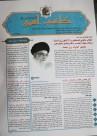 ویژه نامه کاسب امین در شهرکرد منتشر شد