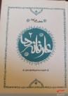 برگزاری مسابقه کتابخوانی خطبه غدیر در بن